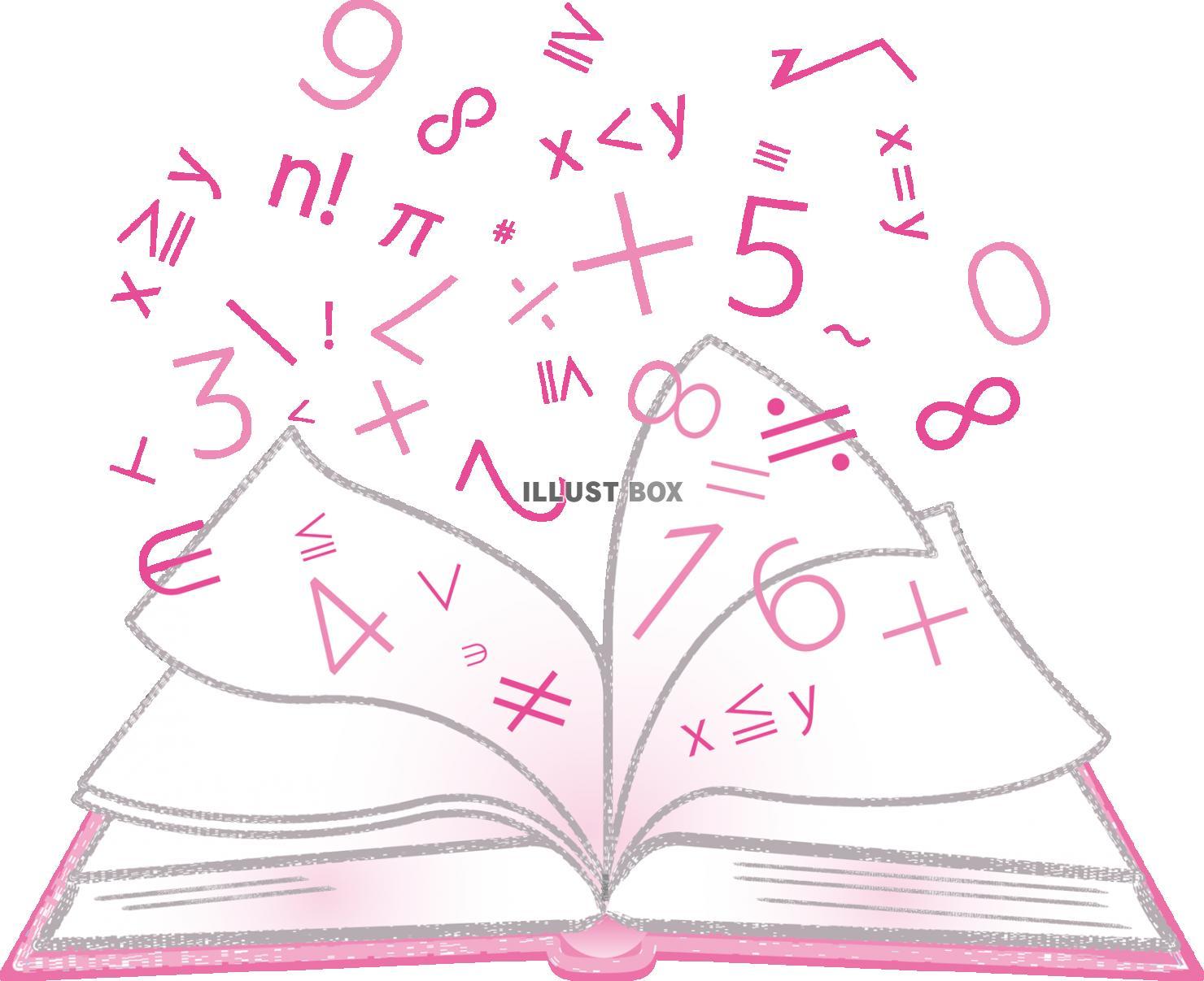 無料イラスト 数学算数数字イラスト教科書本参考書公式足し算引き算