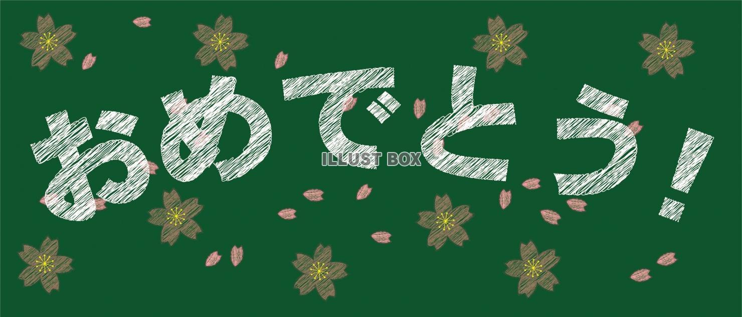 無料イラスト おめでとう0102黒板