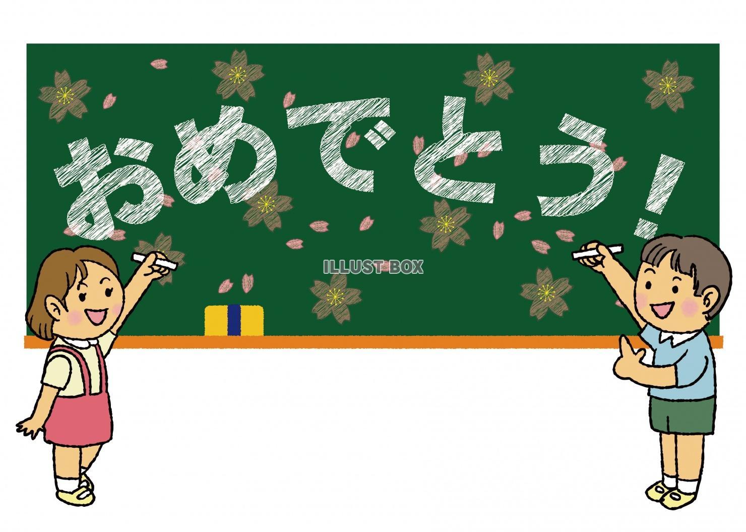 無料イラスト おめでとう0111黒板子供