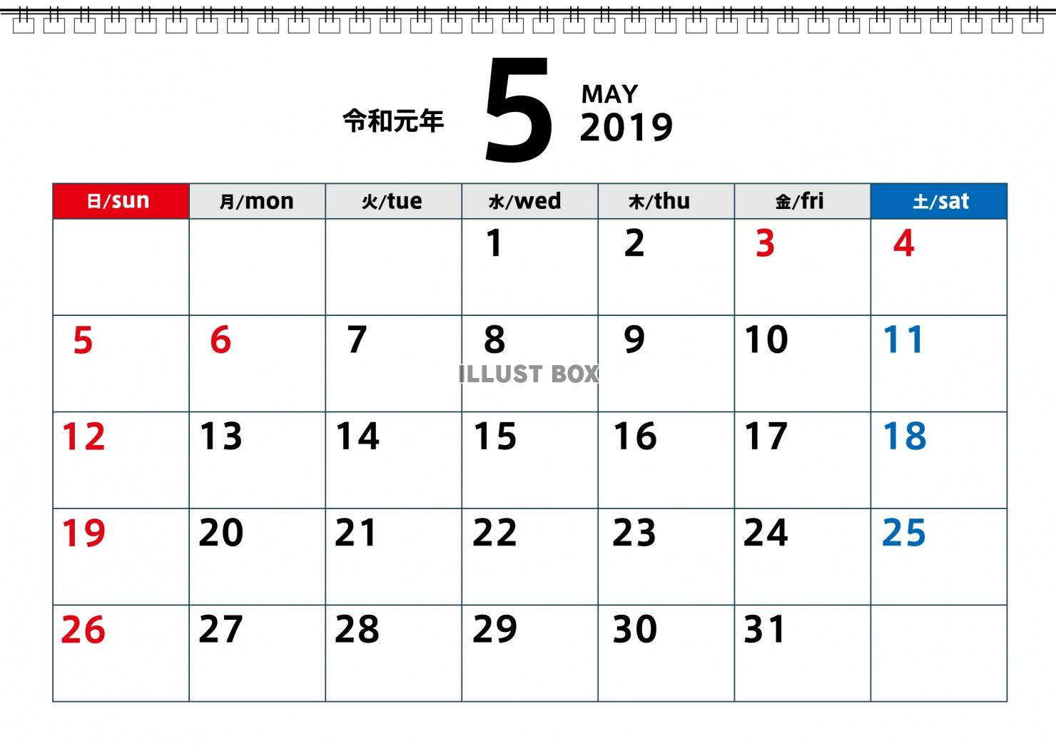 無料イラスト 令和元年5月カレンダー