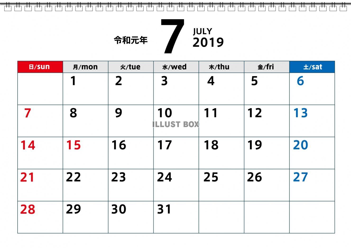 令和元年7月カレンダー