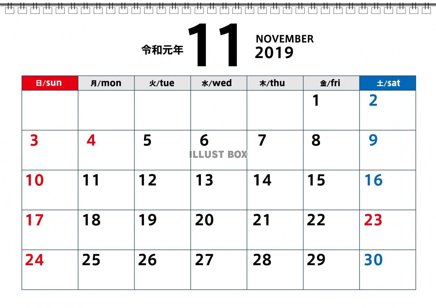 無料イラスト 令和元年11月カレンダー