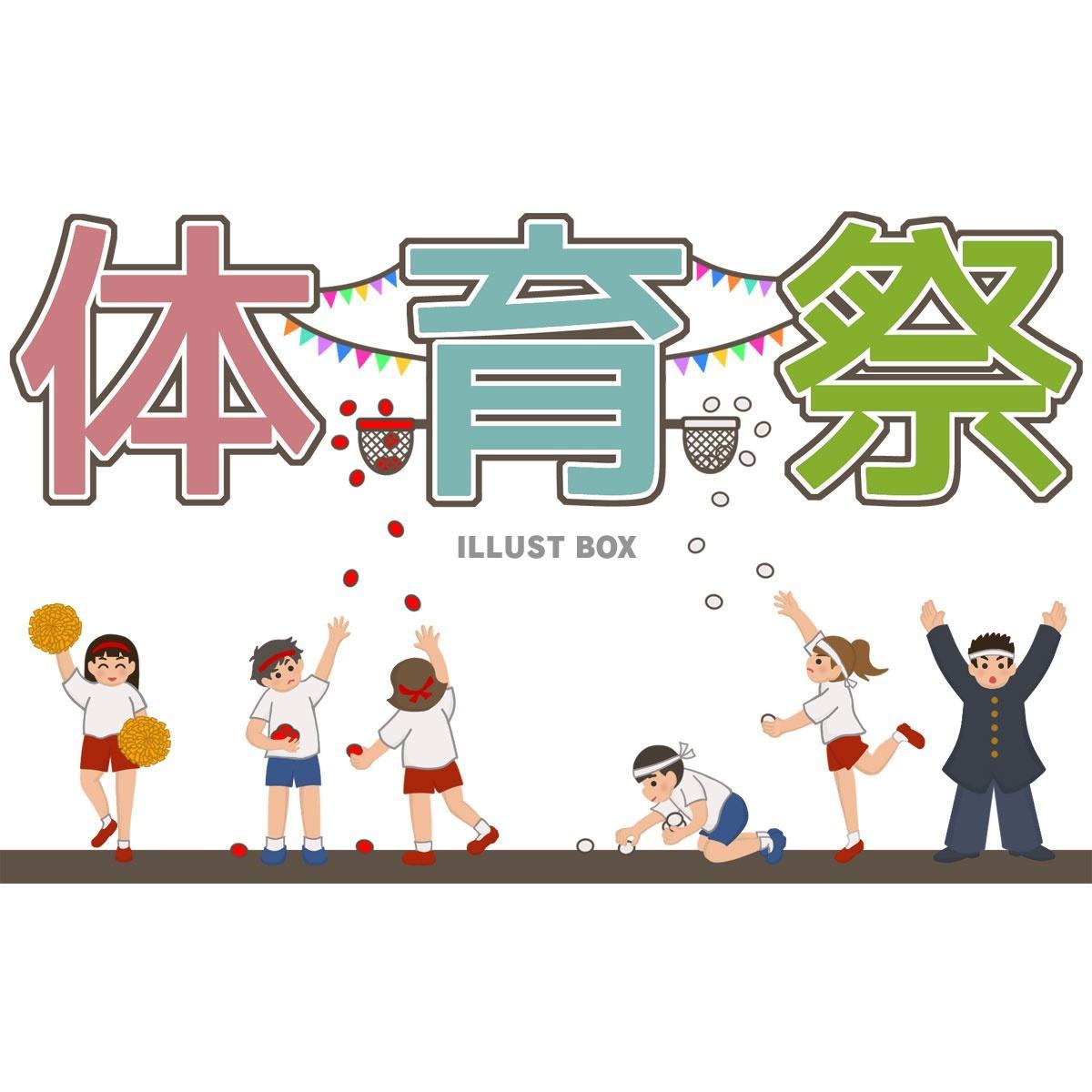 無料イラスト 体育祭