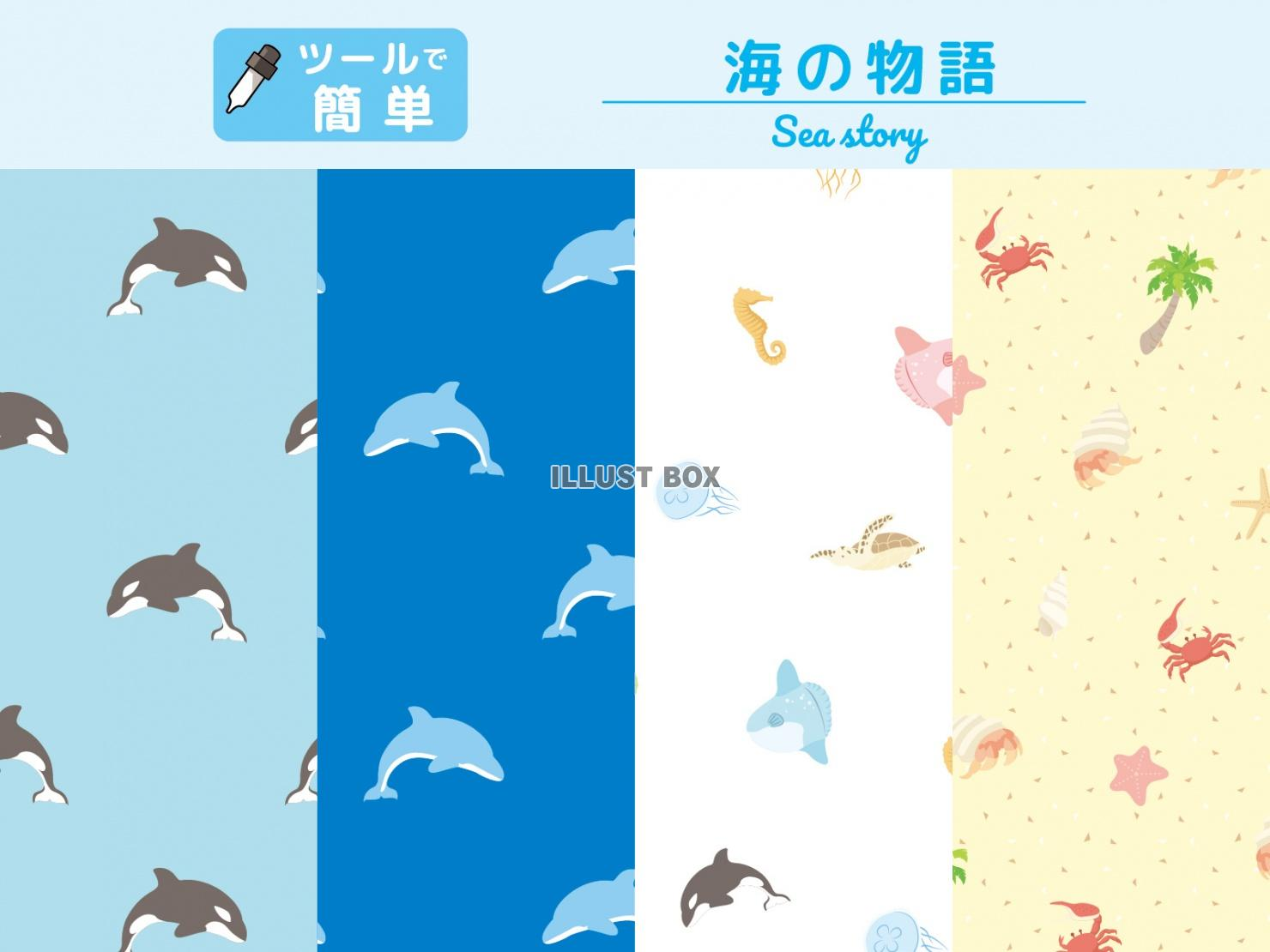 無料イラスト 海の物語 パターン スウォッチ 背景 壁紙 シャチ イルカ