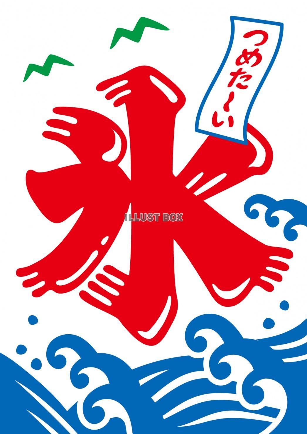 無料イラスト かき氷旗フラッペ看板冷たい夏露店お祭り貼り紙氷菓縁日デザート
