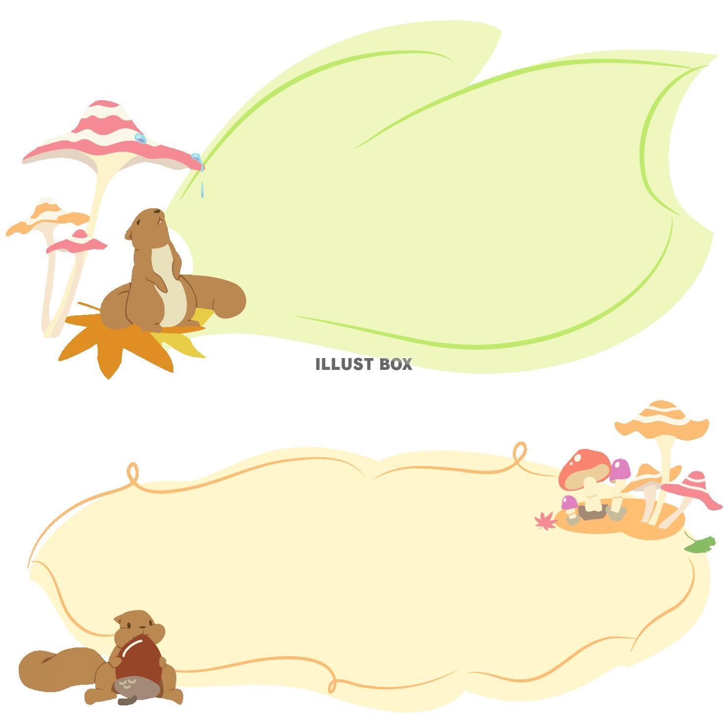 キノコとリスのフレーム