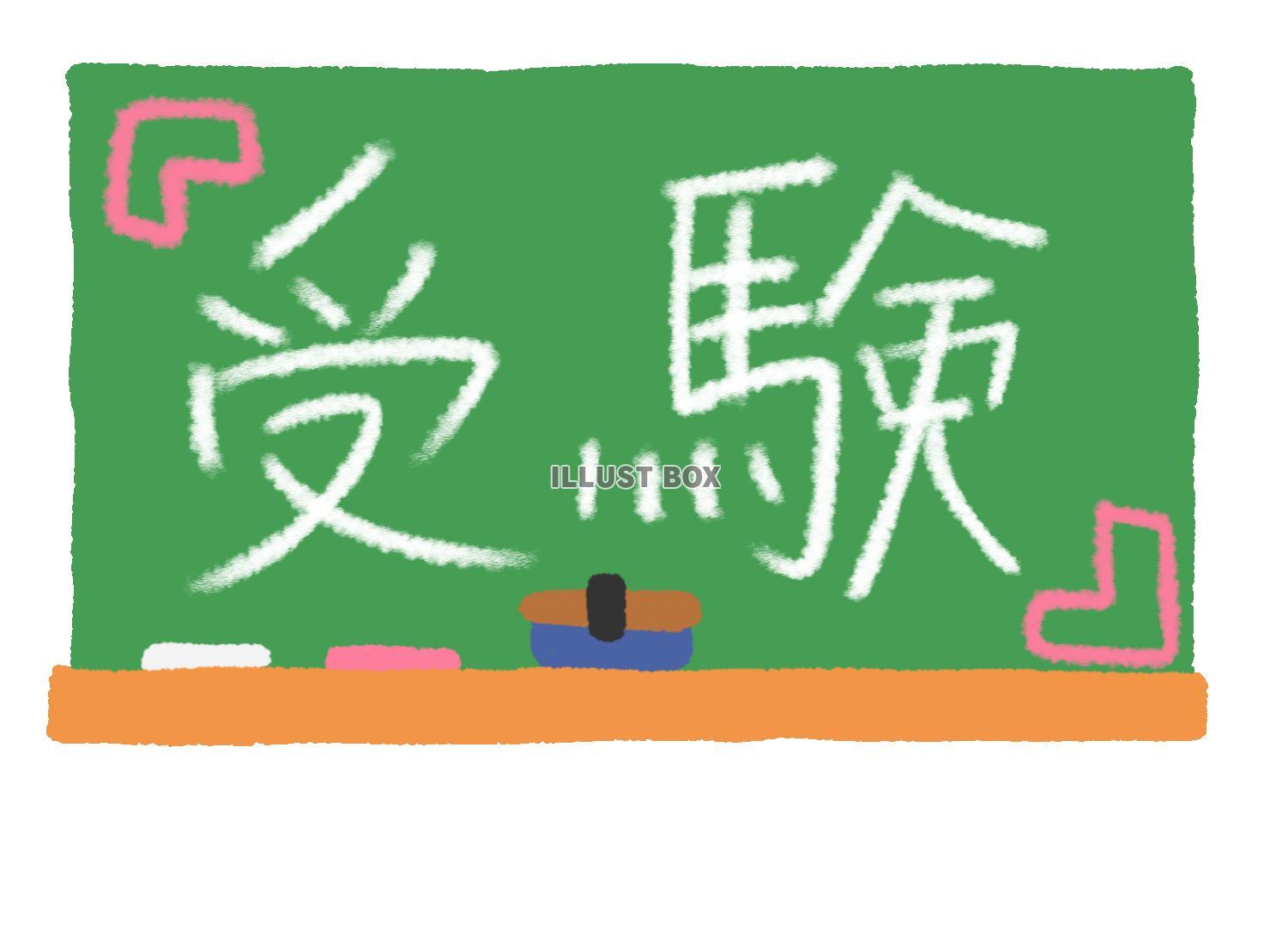 無料イラスト かわいい黒板と受験の文字
