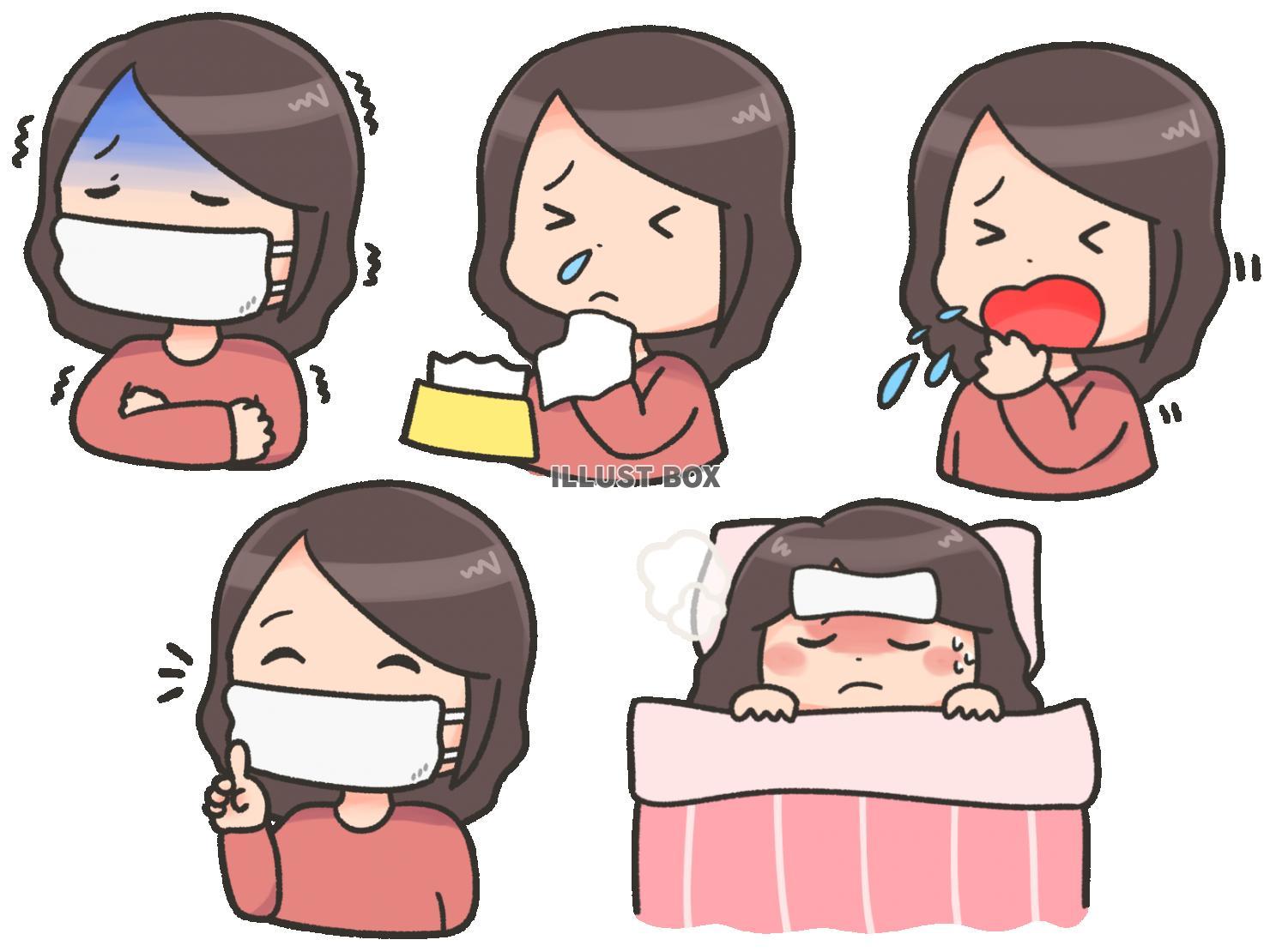 風邪の症状セット かわいい女性