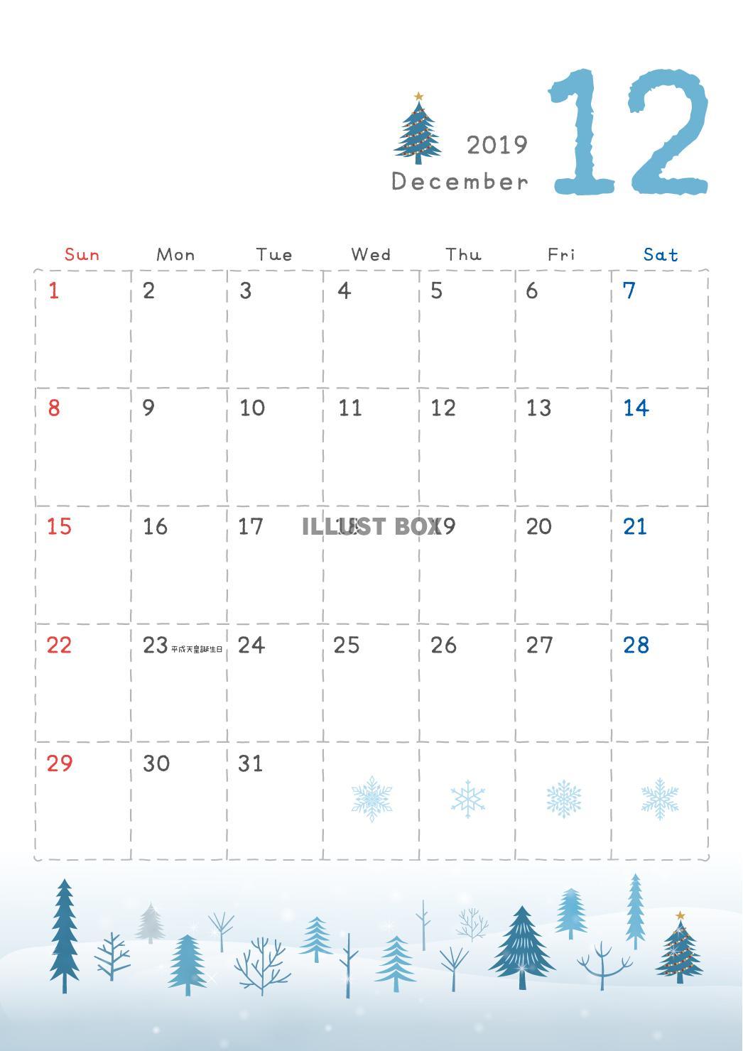 無料イラスト 2019年12月カレンダー 令和1年令和元年