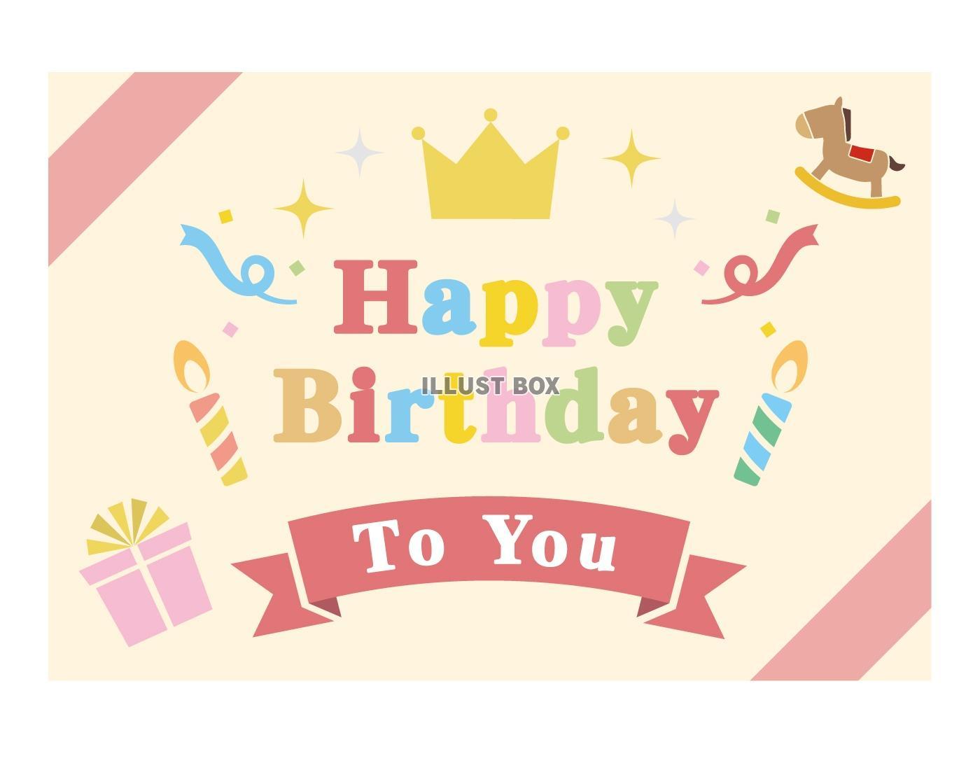 お 誕生 日 カード イラスト