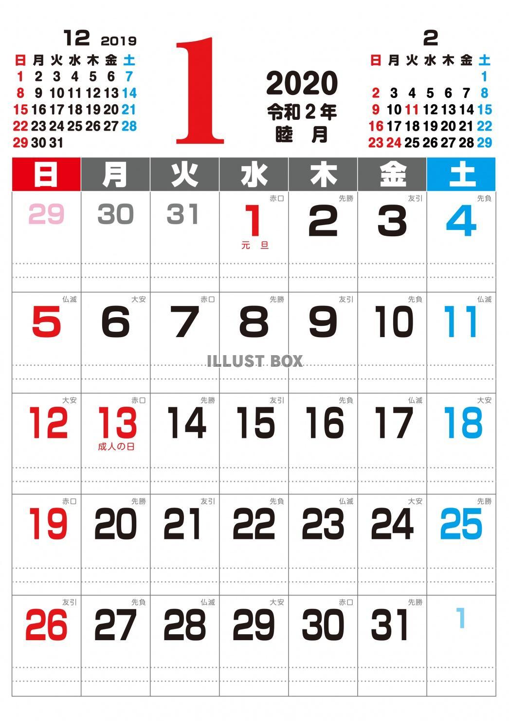 無料イラスト 年 1月 カレンダー