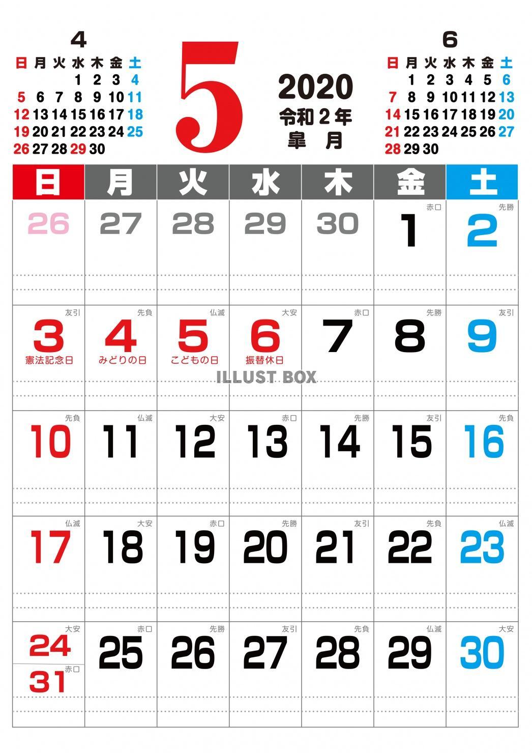 友引 カレンダー 年 2020