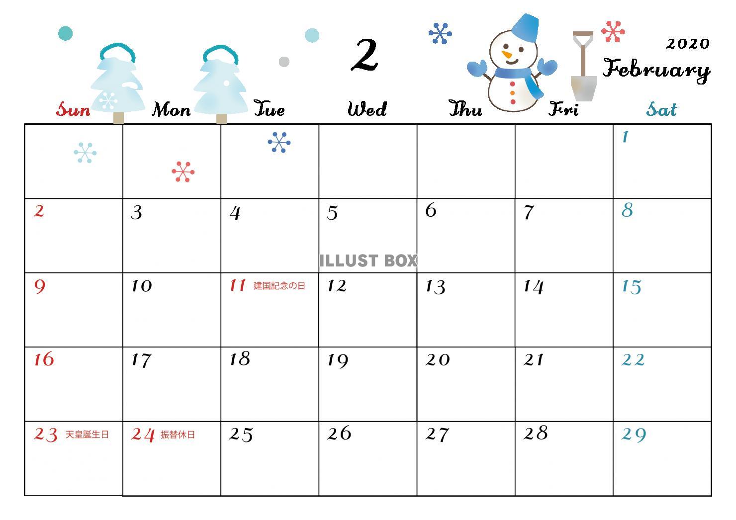 無料イラスト 年 カレンダー 2月 月イメージイラスト