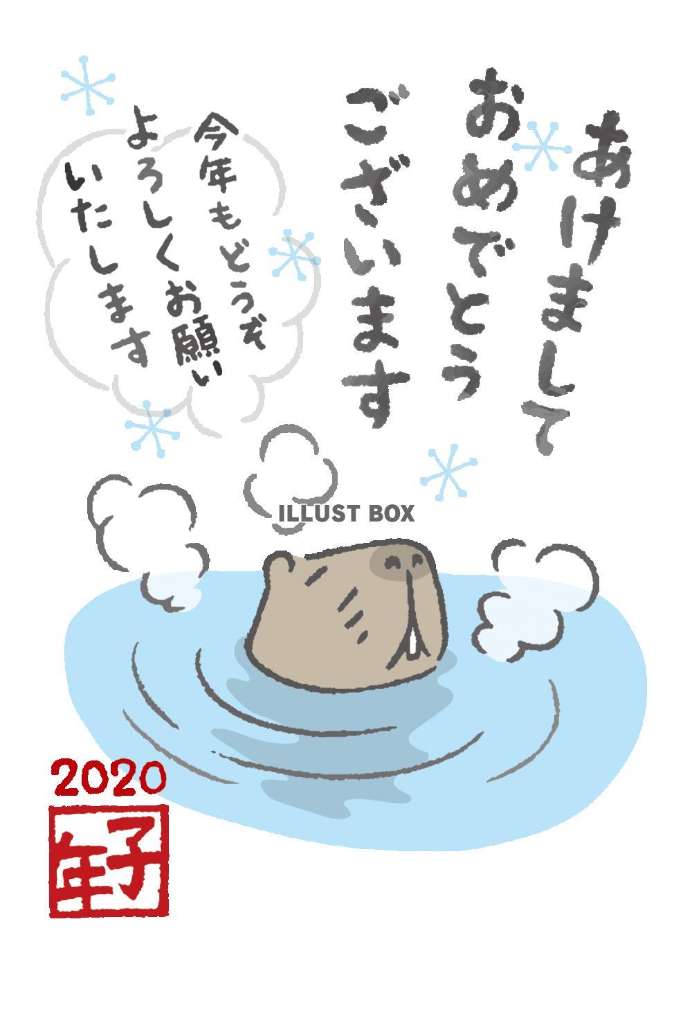 無料イラスト 2020年子年賀状素材カピバラ温泉ねずみ露天風呂湯気