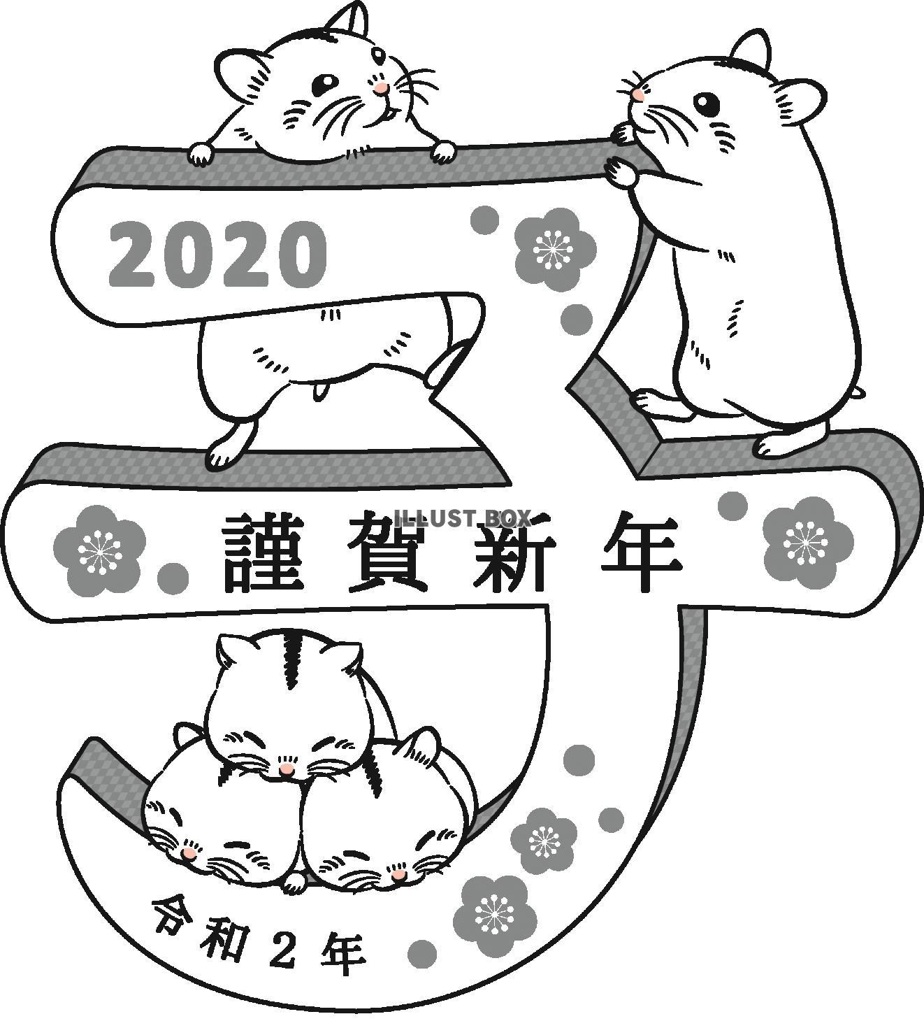 無料イラスト 2020年・年賀状・子年の文字とハムスター(文字入り)