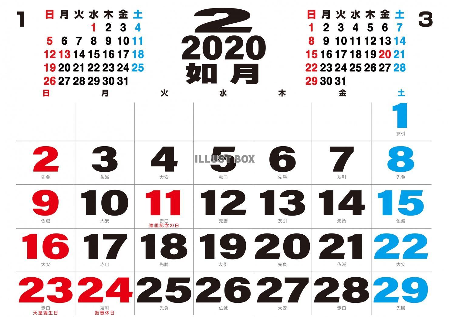 2020 六 2 カレンダー 月 曜日