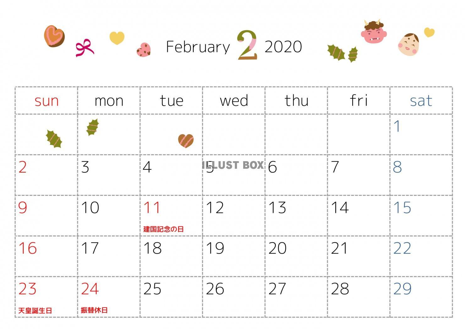 無料イラスト 年2月カレンダー 季節のイラスト