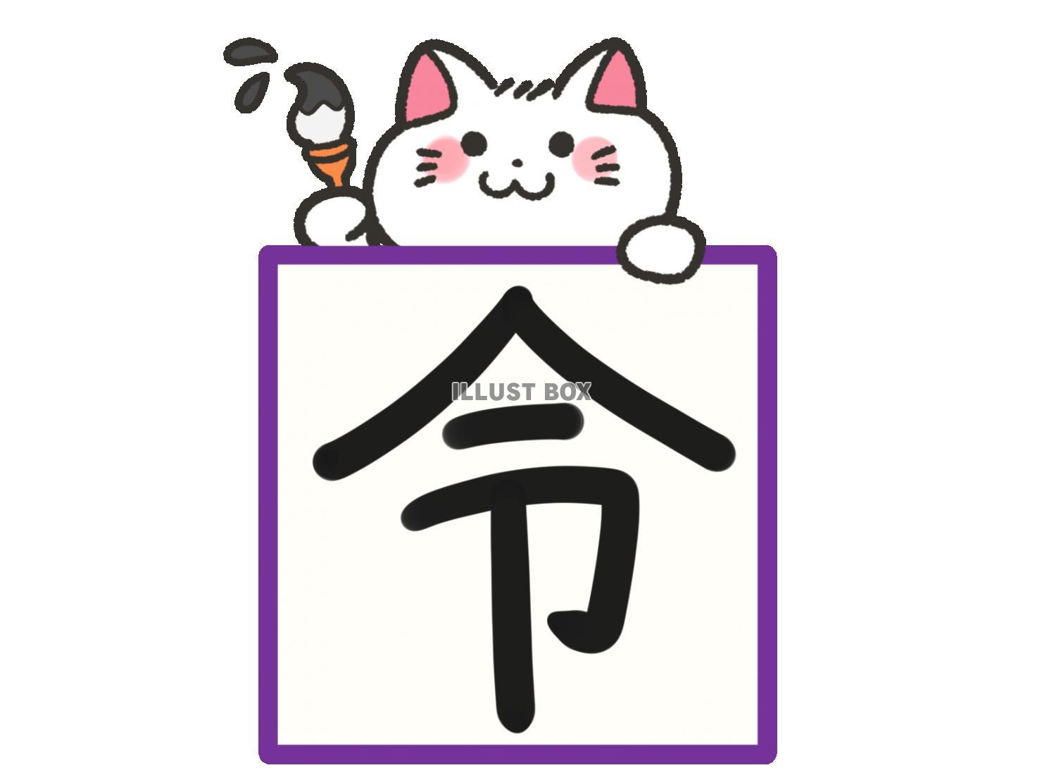 無料イラスト 2019年今年の漢字と白猫