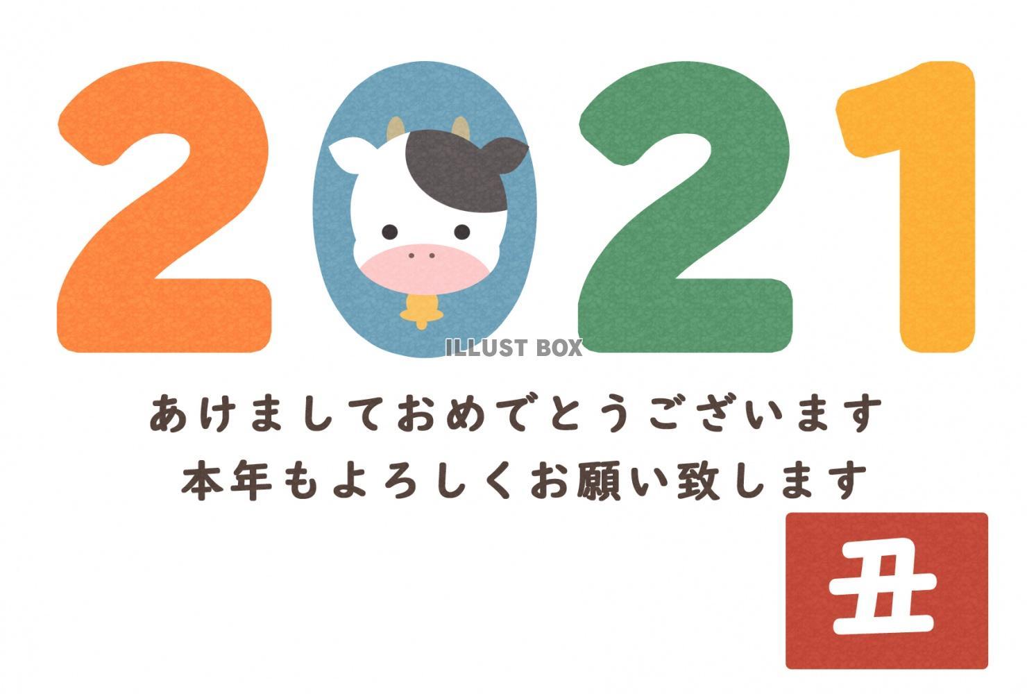 無料イラスト 2021年年賀状素材 牛さんの顔と2021