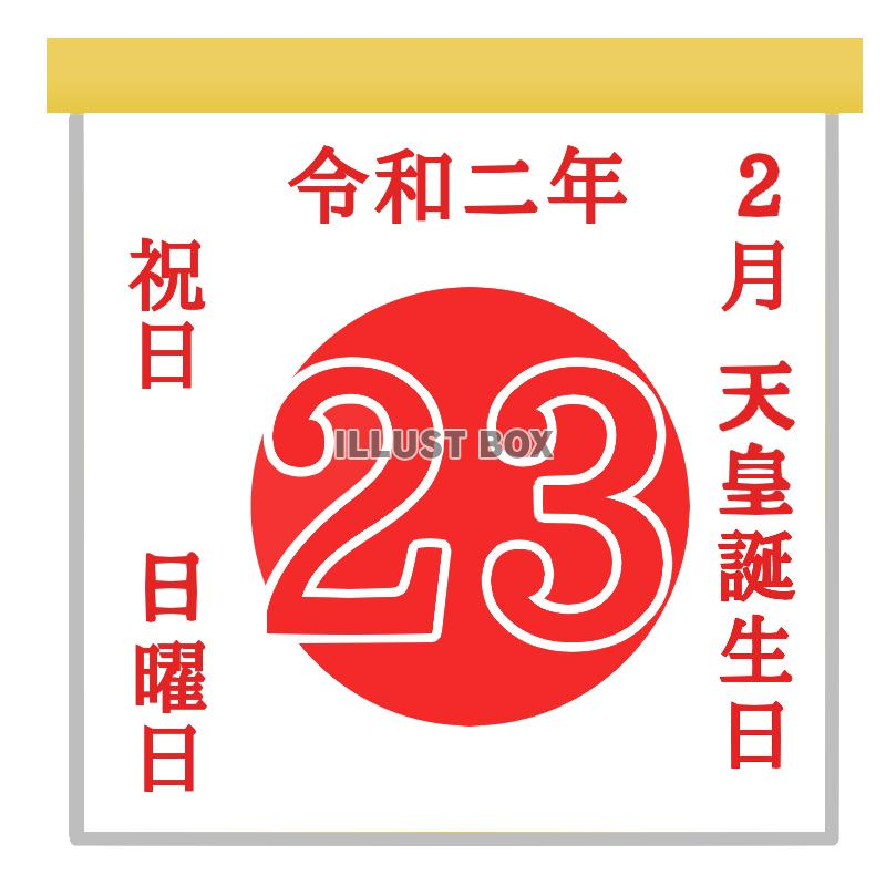 無料イラスト 令和初の天皇誕生日カレンダー 透過png