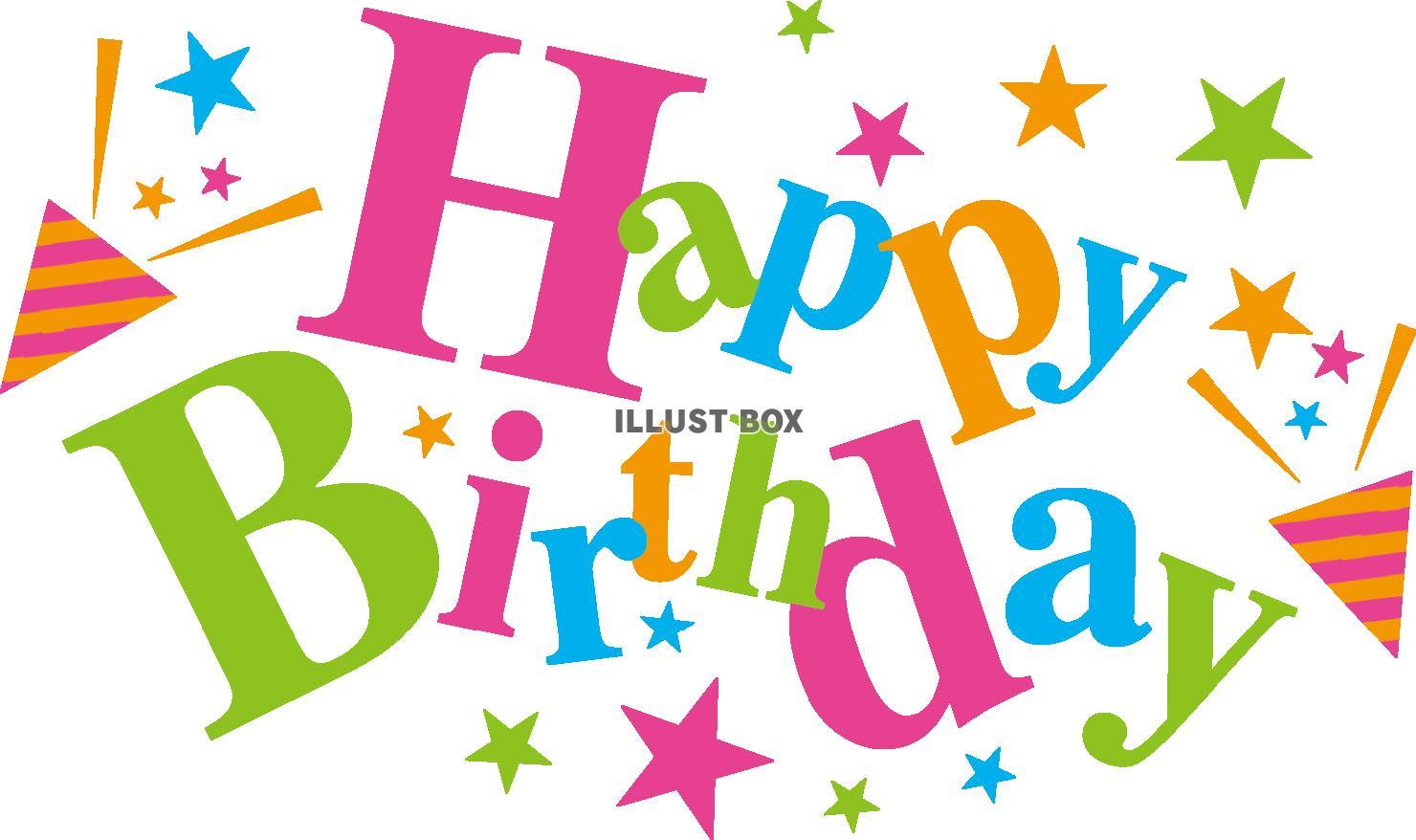 無料イラスト 誕生日おめでとう Happy Birthday 英語ロゴ