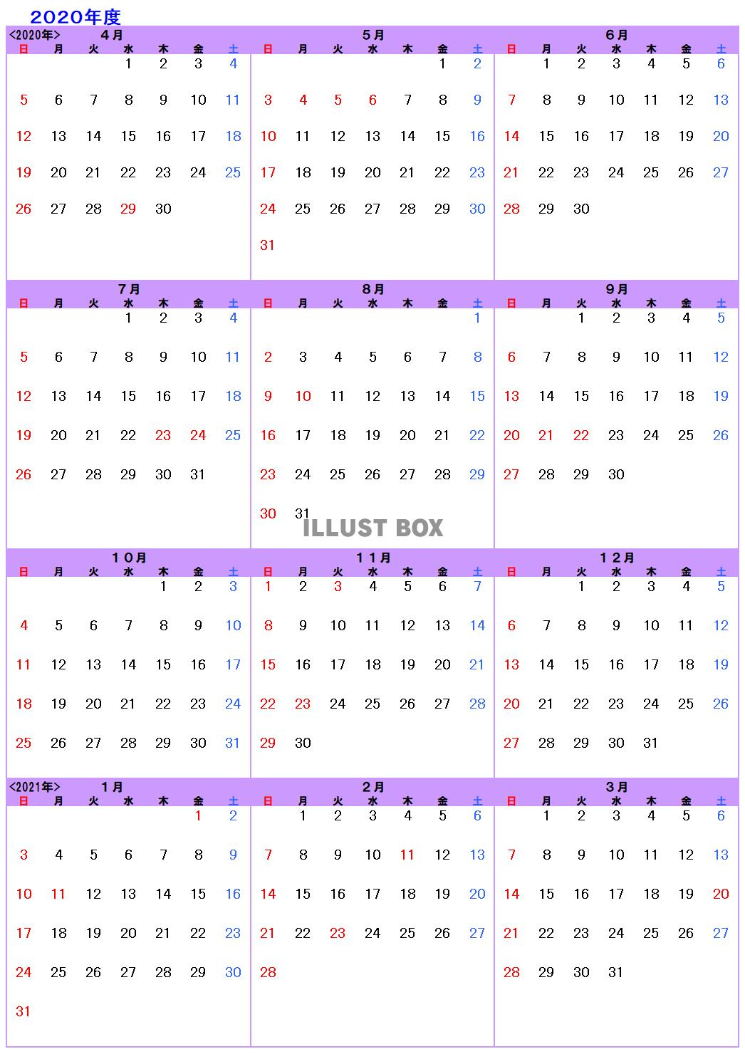 2020年4月~2021年3月 4月始まり年間カレンダー2:イラスト無料