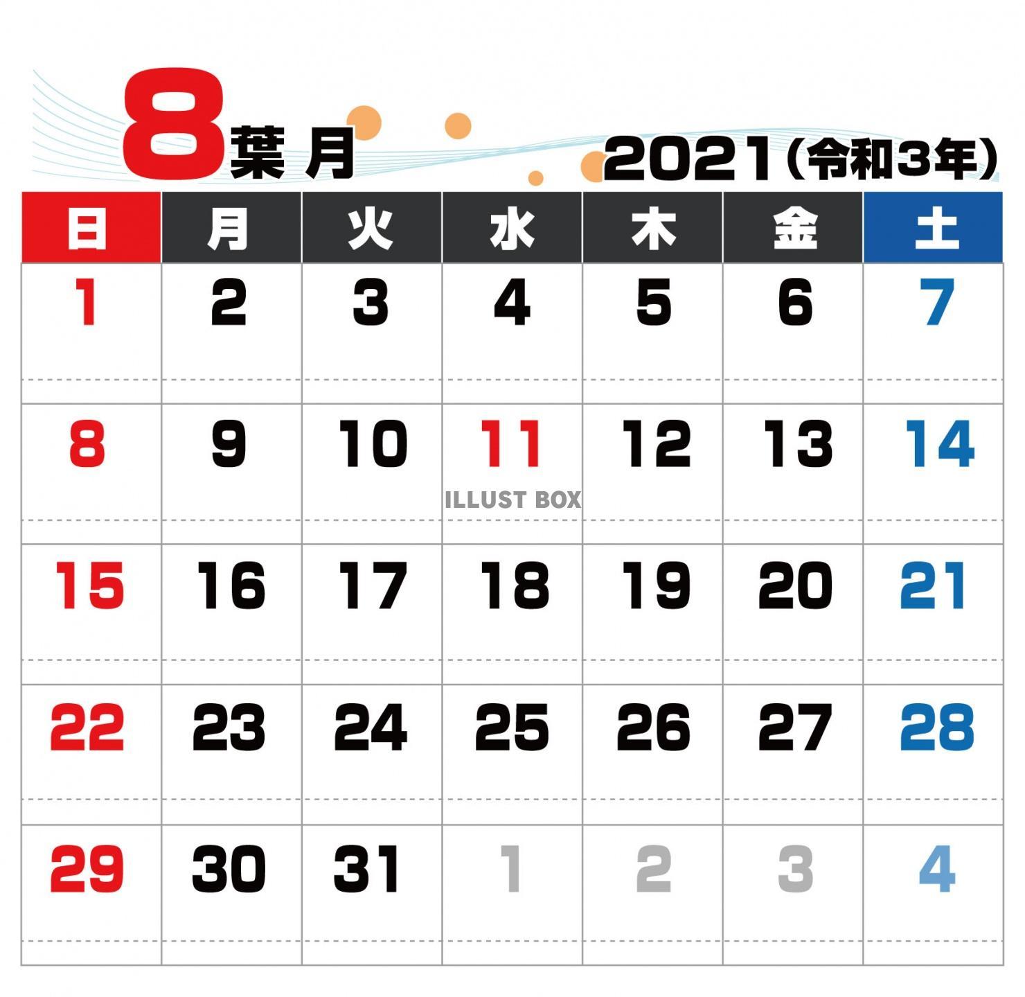 無料イラスト 2021年 シンプルカレンダー 8月