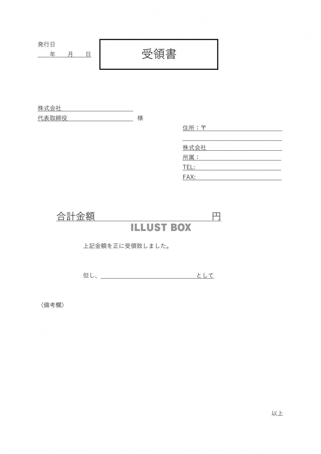 無料イラスト シンプルで書き方も簡単な受領書「エクセル・ワード・PDF ...