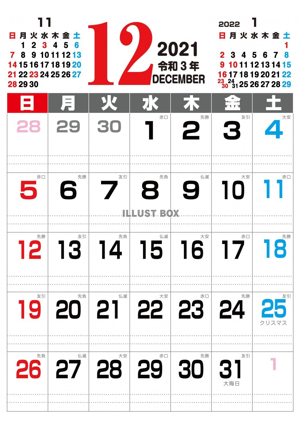 カレンダー 2021 大安 年