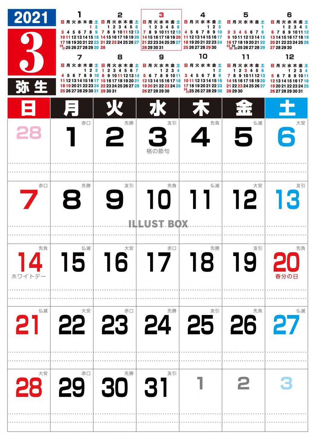 カレンダー 素材 3月 イラスト無料