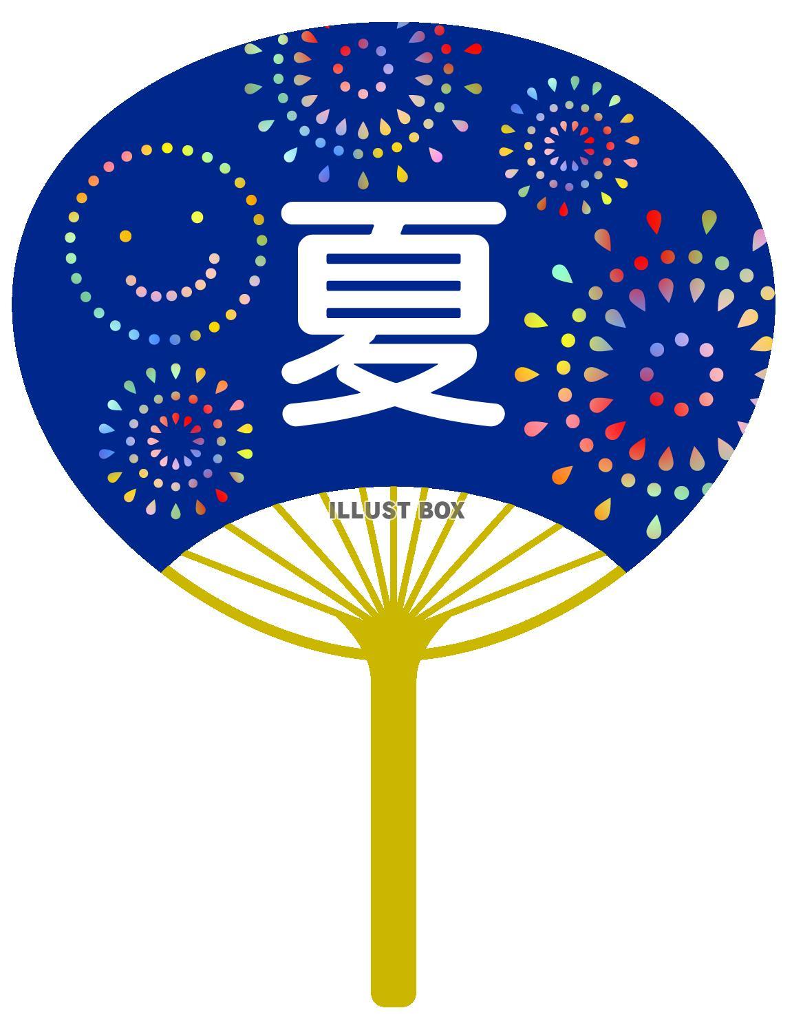 無料イラスト 夏の文字と笑顔の花火の団扇
