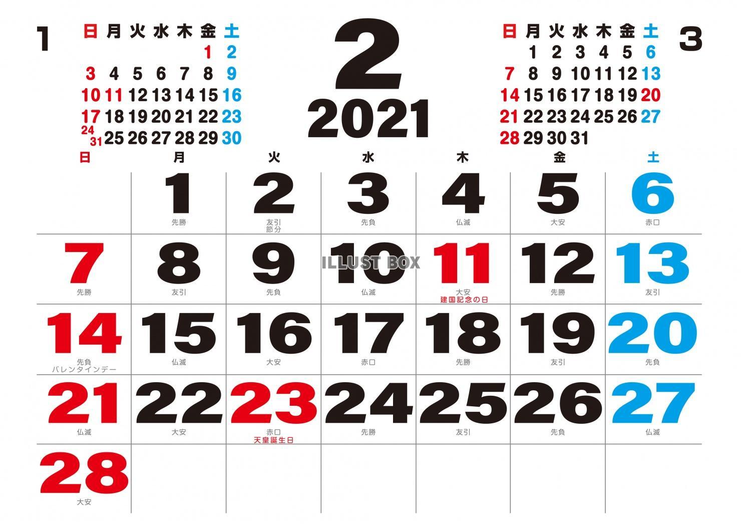 月 大安 年 2 2021