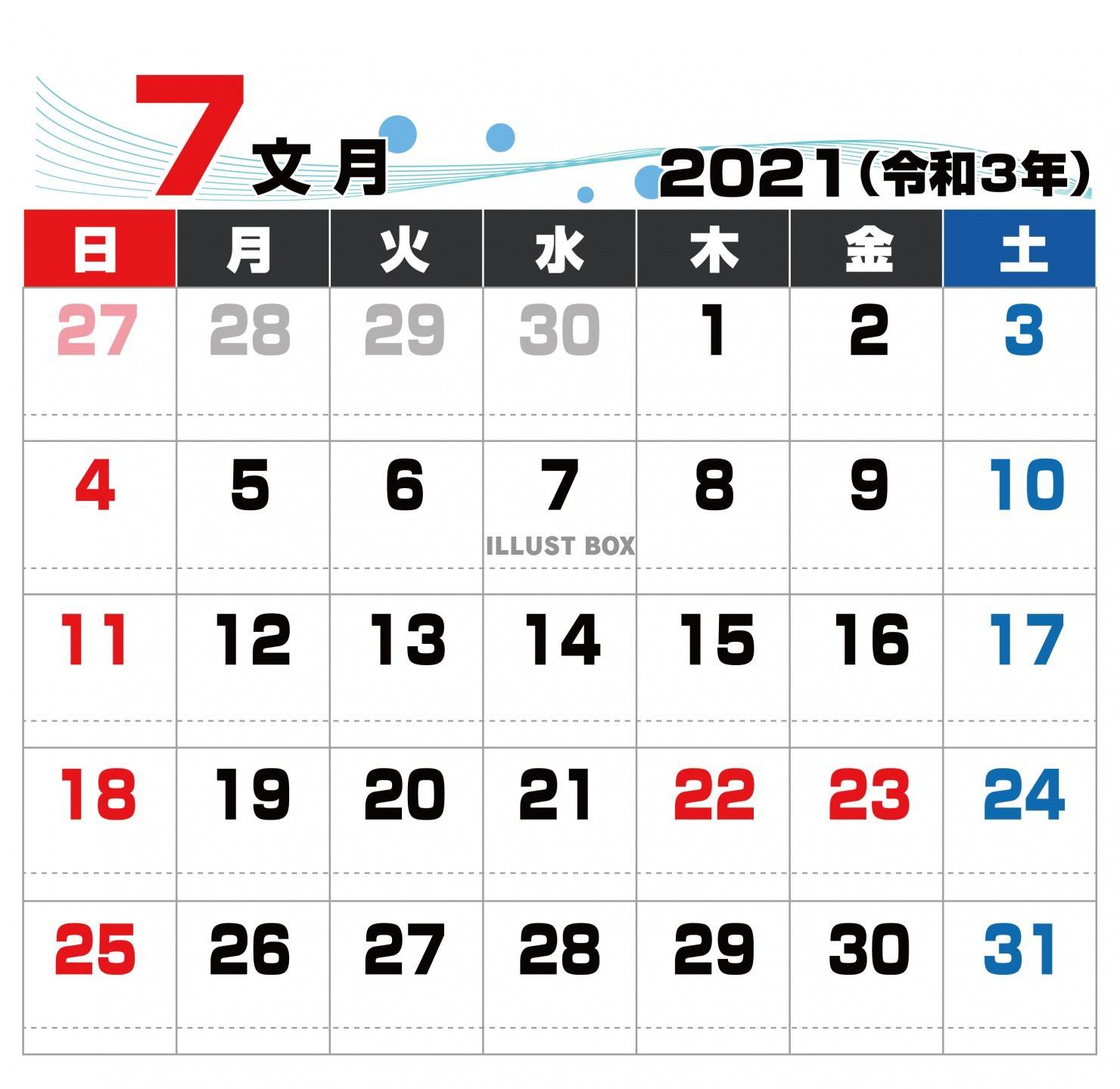 無料イラスト 2021年 カレンダー 7月