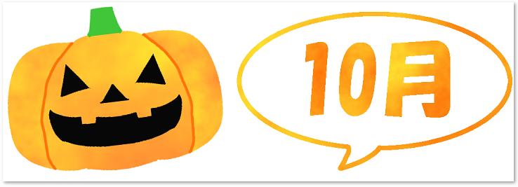 10月といえばイラストが無料 イラストボックス